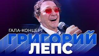 Григорий Лепс — Гала-концерт МУЗ-ТВ (MIX)