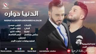 نصرت البدر - محمد السالم / الدنيا دواره (النسخه الاصليه)