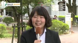 【経法学部】信州大学オープンキャンパス2019ダイジェスト(2019.7.13)