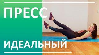 Идеальный пресс за 12 минут Домашние упражнения для женщин