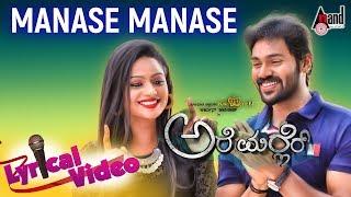 Are Marler | Manase Manase | New Tulu Lyrical Video Song 2017 | Arjun Kapikad | Nishmitha.B