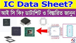 Electronics IC | integrated circuit | IC all Datasheet | Bangla