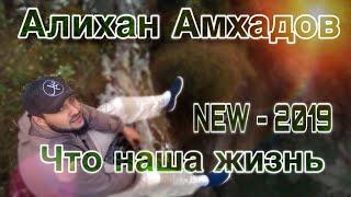 Алихан Амхадов - Что наша жизнь- NEW - 2019