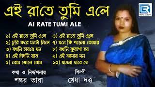 Ai Rate Tumi Ale | এই রাতে তুমি এলে | Kheya Dutta | Bengali Modern Song | Choice International