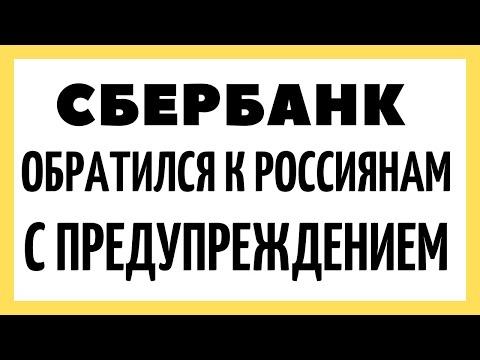 Сбербанк обратился к россиянам с предупреждением
