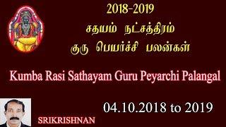 சதயம்  நட்சத்திரம்  குரு பெயர்ச்சி பலன்கள் 2018-2019 |  Kumba Rasi Sathayam guru peyarchi