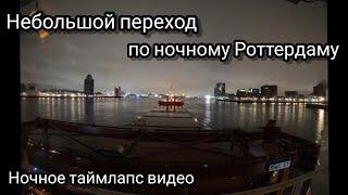 Ночной Роттердам Короткий кусок из большого видео Ночное Гоупро таймлапс видео