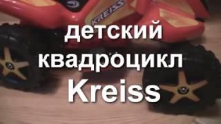 Детский квадроцикл Kreiss.Делаем педаль мягче.