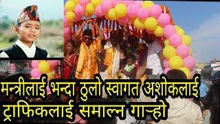 मन्त्रीलाई भन्दा ठुलो स्वागत अशोक दर्जी लाई || ट्राफिकलाई भिड समाल्न गार्हो ||Ashok darji Report
