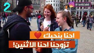 شاب عربي يجعل الاجانب يتكلمون باللغة العربية كلام محرج