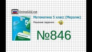 Задание №846 - Математика 5 класс (Мерзляк А.Г., Полонский В.Б., Якир М.С)