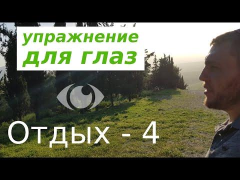 Упражнение для глаз - Отдых 4 - MALINSKY