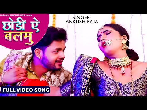 #Ankush Raja  #VIDEO    छोड़ीं ऐ बलमु   का New भोजपुरी Song   Chhodi Ae Balamu   Bhojpuri Song 2020