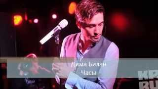Дима Билан Часы / Dima Bilan - Chasi