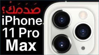 ايفون 11 برو ماكس iPhone 11 Pro Max رسميا | مرحبا بأقوى هاتف ذكي في العالم؟