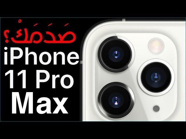ايفون 11 برو ماكس iPhone 11 Pro Max رسميا   مرحبا بأقوى هاتف ذكي في العالم؟