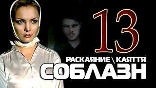 Соблазн 13 серия (Раскаяние  Каяття - сериал 2014) мел