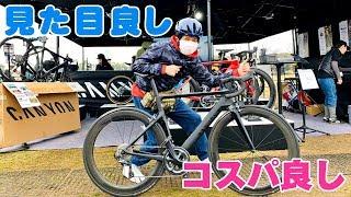 見た目もコスパも最高のロードバイク!CANYONの人気が凄かった! thumbnail
