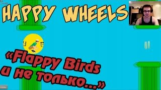 "Happy Wheels с Вебкой - ""Flappy Birds и не только..."""