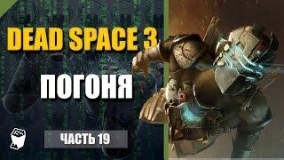 Dead Space 3 проходження #19, Зібрати зразки в геології, Смерть Еллі, Гонитва за Даником