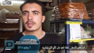 مصر العربية | رغم رخص الأسعار.. كحك العيد مش لاقي اللي يشتريه
