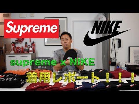 【NIKE コラボ】SUPREME week6 着用レポート!!