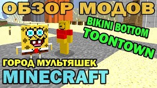 ч.59 - Спанч Боб и  Город мультяшек (Toontown) - Обзор мода для Minecraft