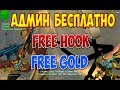 Counter-strike 1.6 Зомби сервер [FREE VIP+ADMIN+GOLD+HOOK] Админ бесплатно #174