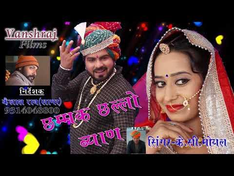 Rajasthani Dj Song 2017  !! chamak Chalo Byan !! Dj Marwari Song Dhmaka!! Marwari Dj Remix