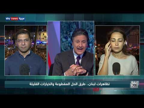 تظاهرات لبنان.. قطع الطريق على السياسيين  - نشر قبل 4 ساعة