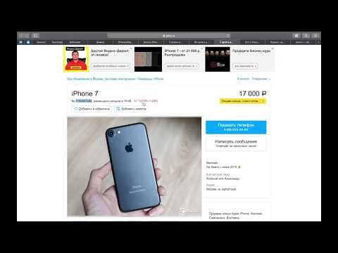 Дропшиппинг. Бизнес на IPhone. Продающее объявление на Avito. Как легко начать зарабатывать