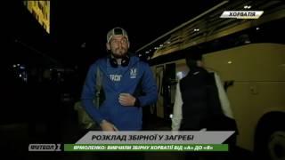 Сборная Украины прибыла в Загреб