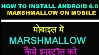 How to Install Android 6.0 Marshmallow on Mobile Hindi/Urdu