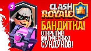 БАНДИТКА И ОТКРЫТИЕ МАГИЧЕСКИХ СУНДУКОВ В Clash Royale(iOS)