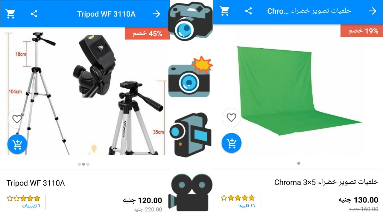 أدوات للتصوير بسعر 300 جنيه من سوق.كوم | حامل و كروما