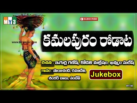 Folk Popular Songs - Kamalapooram Rodata - Latest Folk Songs Jukebox - Telugu Folk Songs In 2017