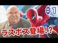 マーベル スパイダーマンでいきなりラスボス級にヤバイ奴登場でクソワロタww♯1