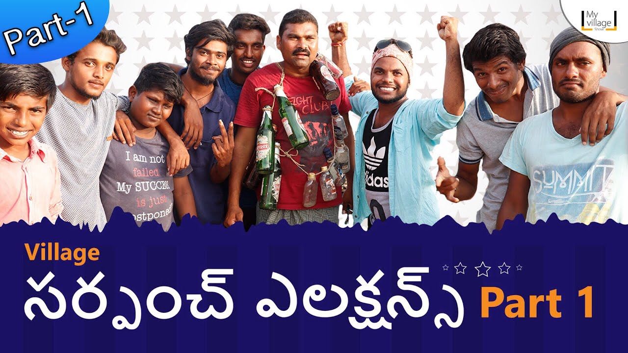 village sarpanch elections part -1 | my village show comedy | web series