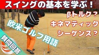 欧米ゴルフ用語 βトルク?キネマティックシーケンスって何?スイングの基本を学ぶ!【ゴルフレッスン】
