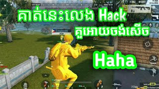 Rules of Survival Funny Moment Hack