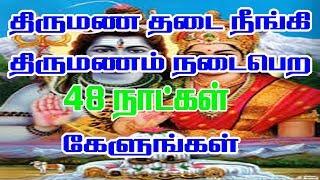 திருமண தடை நீங்கி திருமணம் நடை பெற Thiruma Thadai neengi Thirumanam Nadai Pera