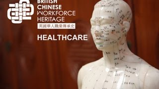 Healthcare Workforce Video (British Chinese Workforce Heritage)