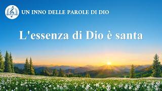 Cantico cristiano 2020 - L'essenza di Dio è santa