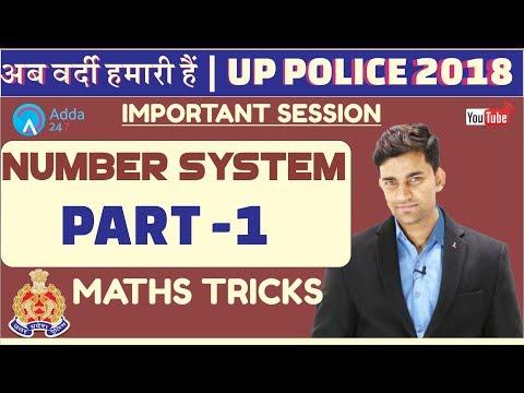 अब वर्दी हमारी हैं | UP POLICE 2018 | (Number System (Part-1) | MathsTricks