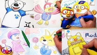 뽀롱뽀롱 뽀로로 캐릭터 전체 그리기 모음 Pororo the entire character drawing collections [LimeTube]