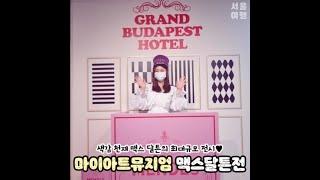 [맥스 달튼(Max Dalton) x 서울여행] 전시추…