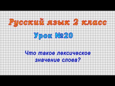 Лексическое значение слова 2 класс видеоурок