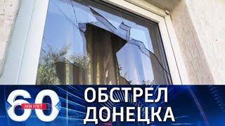 Три человека ранены при обстреле Донецка. 60 минут (вечерний выпуск в 18:40) от 17.09.21