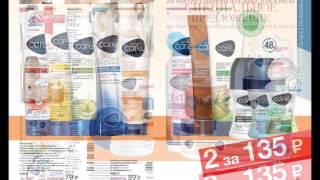 Каталог Avon Россия 8 2015 смотреть онлайн бесплатно