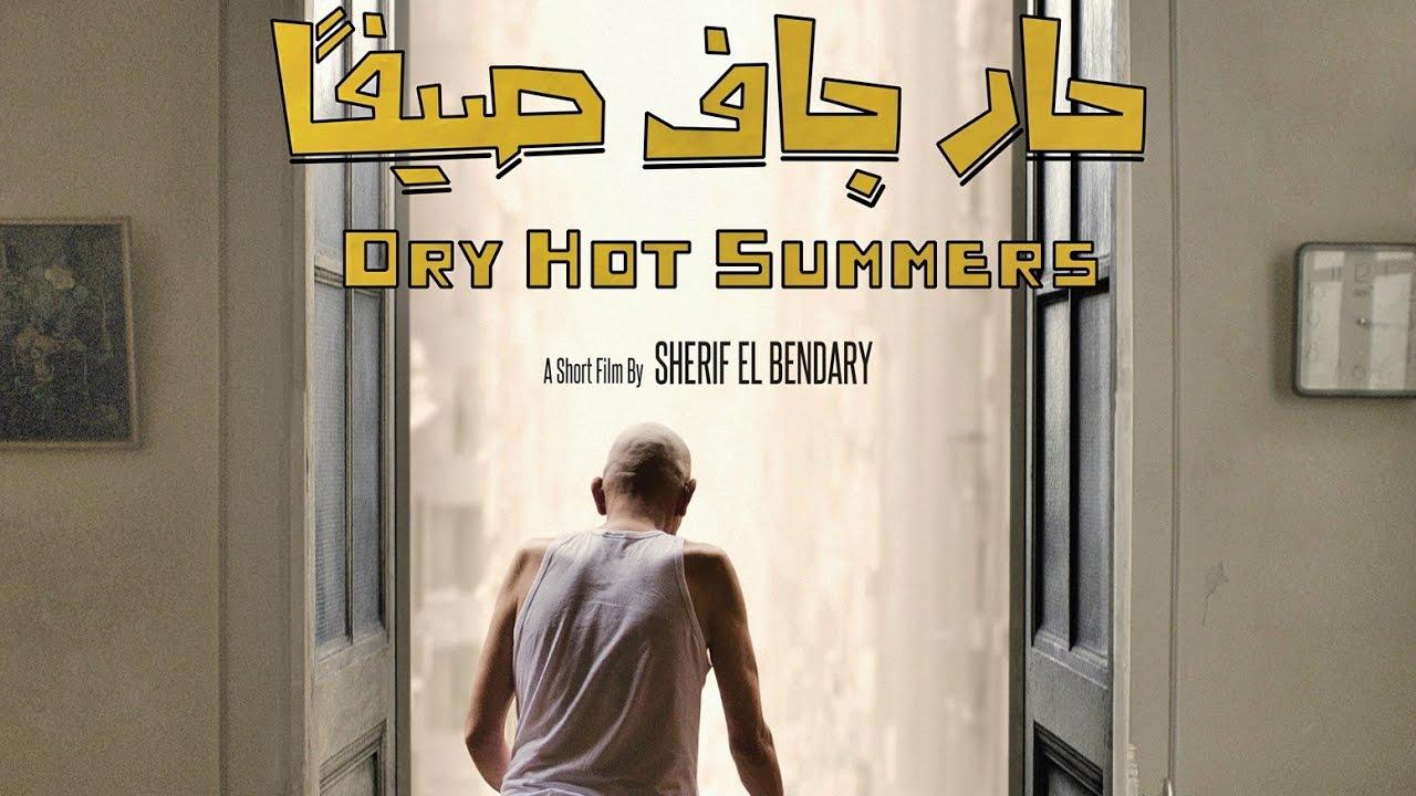Download Dry Hot Summers Movie Trailer | اعلان فيلم حار جاف صيفا